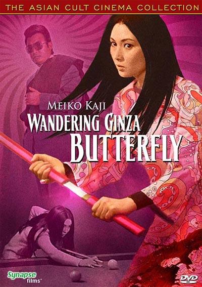Wandering Ginza Butterfly 2 - Billiards Movie